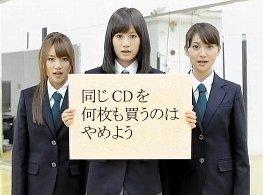同じCDを何枚も買うのはやめよう AKB48